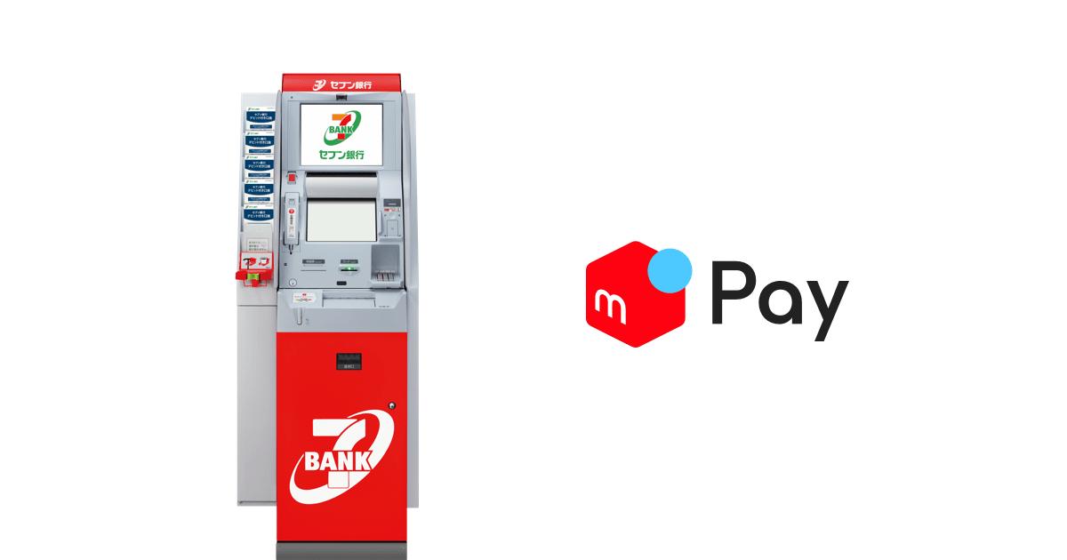 """セブン 銀行 atm """"ATMだけ""""で高収益、「勝ち組」セブン銀行:日経ビジネス電子版"""